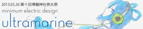 almr019_ultramarine_ba.jpg